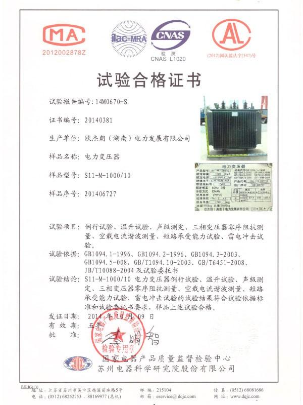 S11-M-1000/10试验合格证书