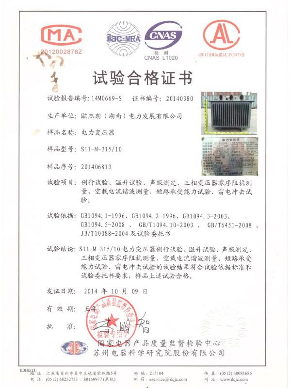 S11-M-315/10试验合格证书