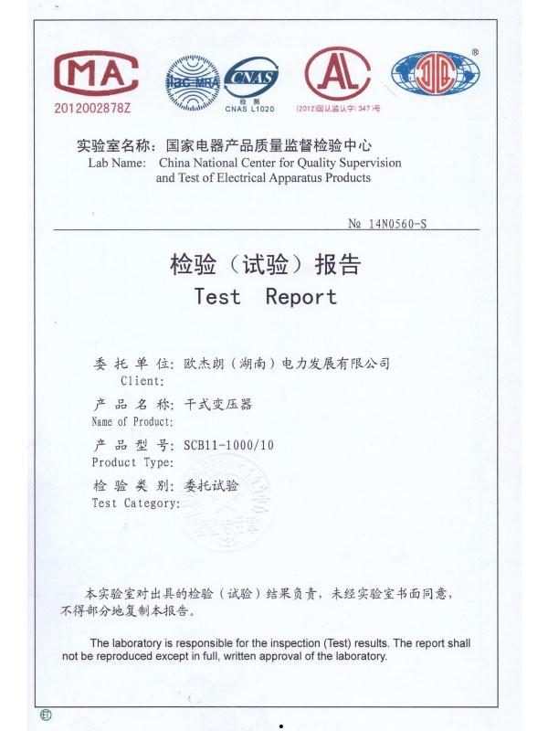 SCB11-1000/10检验(试验)报告-1