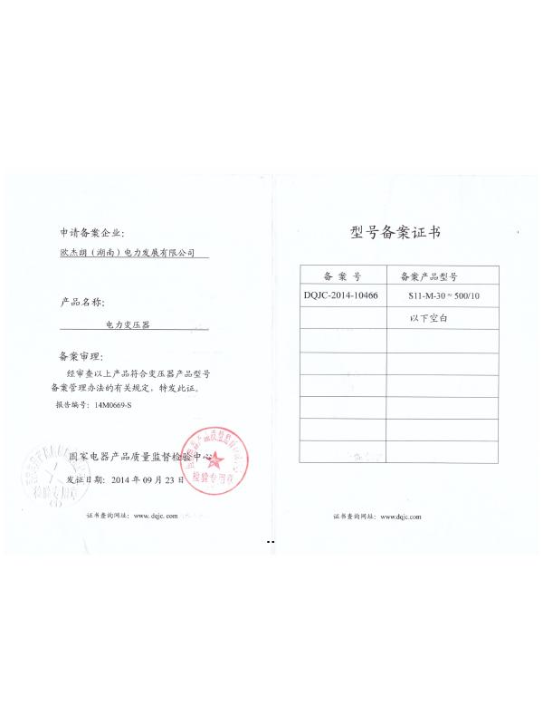 S11-M-30-500/10型号备案证书