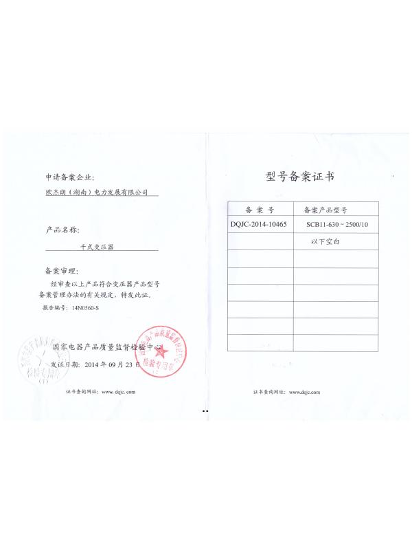 SCB11-630~2500/10型号备案证书