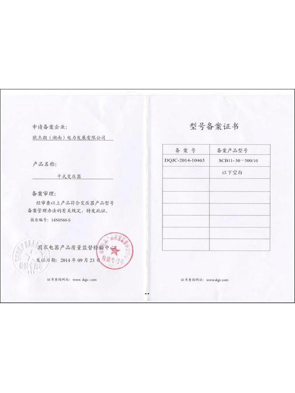 SCB11-30-500/10型号备案证书