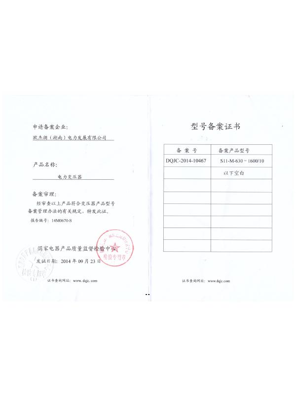 S11-M630-1600/10型号备案证书