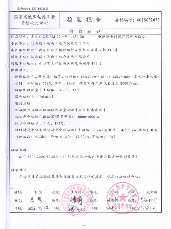 0JLRM-12(V)/630-20检验报告-2