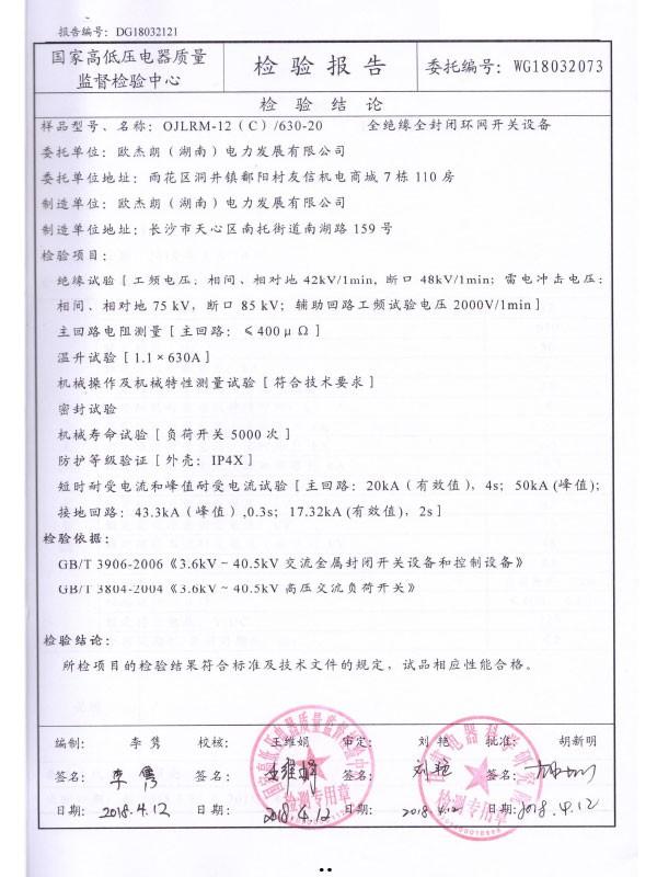0JLRM-12(C)/630-20检验报告-2