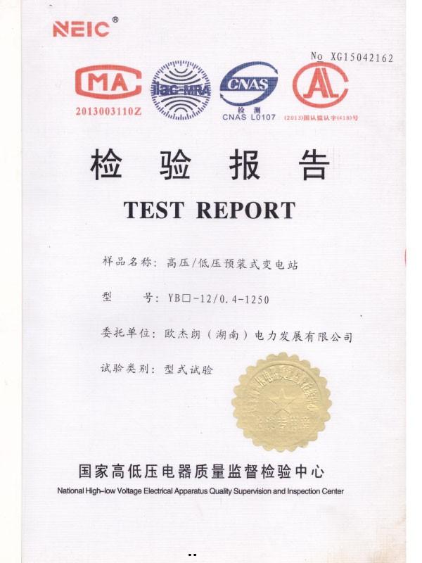 YB□-12/0.4-1250检验报告-1