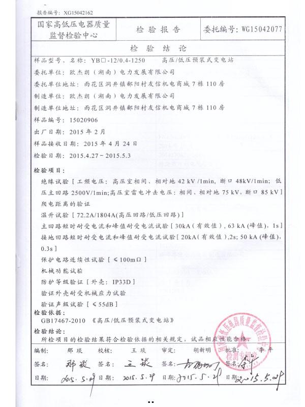 YB□-12/0.4-1250检验报告-2