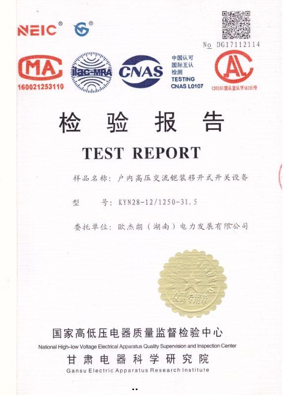 KYN28-12/1250-31.5检验报告-1