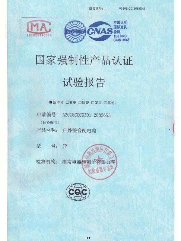 JP国家强制性产品认证试验报告