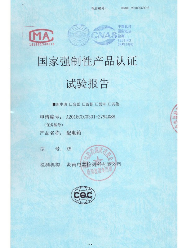 XM国家强制性产品认证试验报告