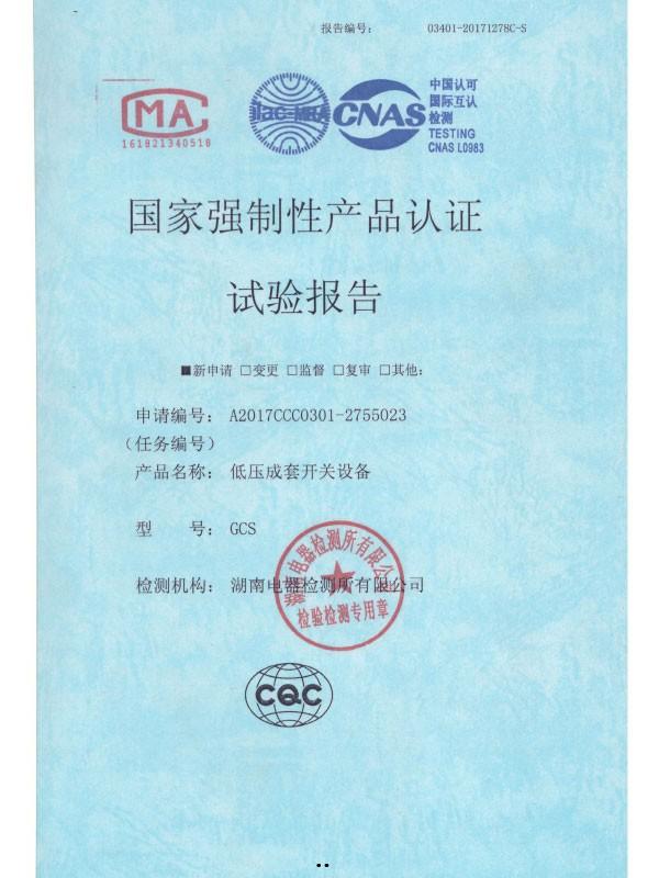 GCS国家强制性产品认证试验报告