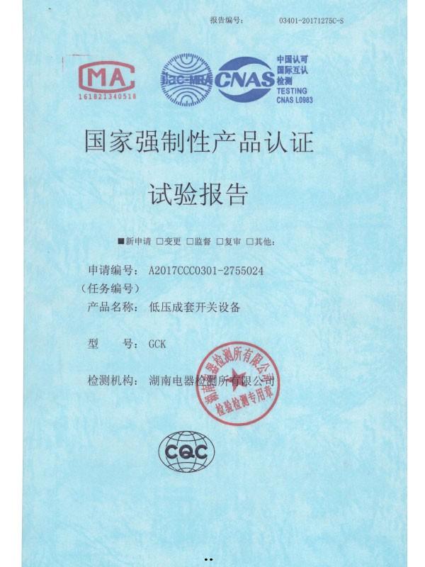 GCK国家强制性产品认证试验报告