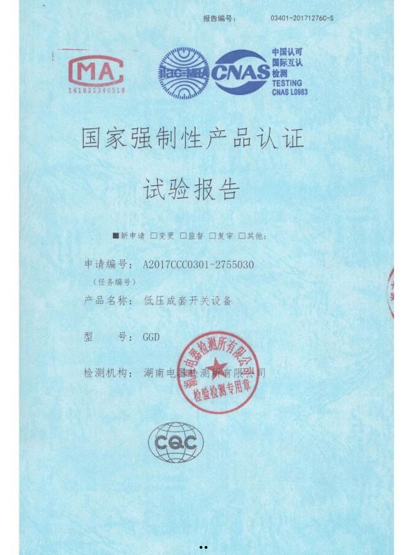 GGD国家强制性产品认证试验报告