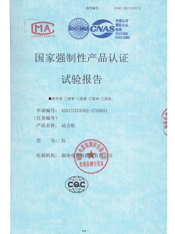 XL国家强制性产品认证试验报告
