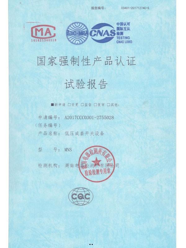 MNS国家强制性产品认证试验报告