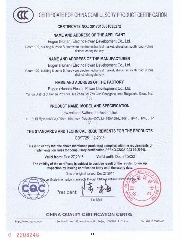 XL  3C认证(英文)