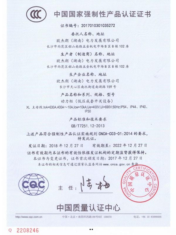 XL  3C认证
