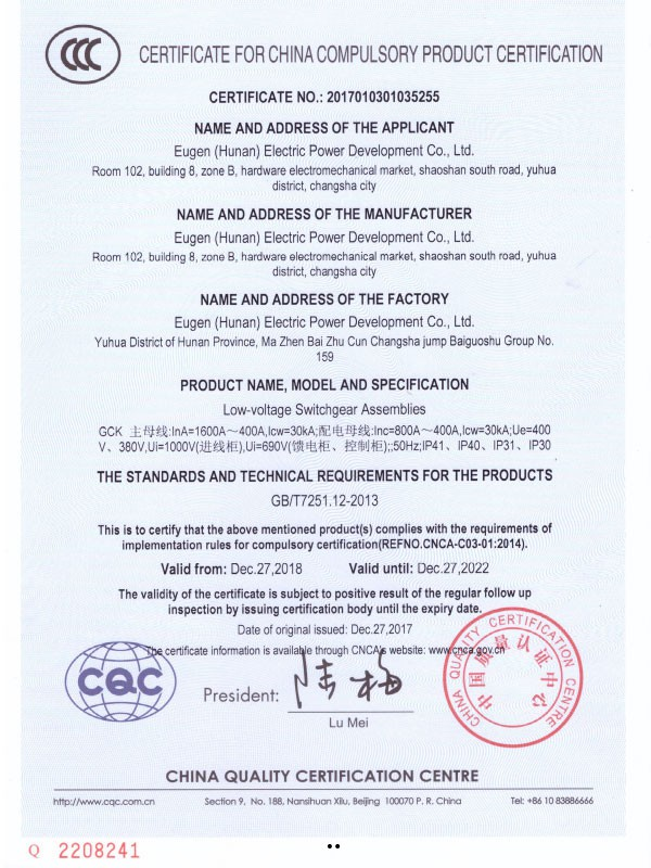 GCK  3C认证(英文)