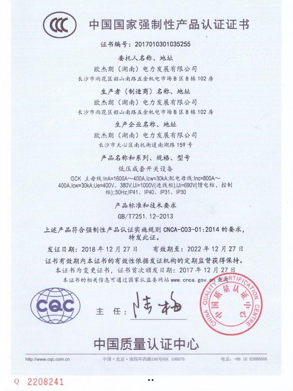 GCK  3C认证证书