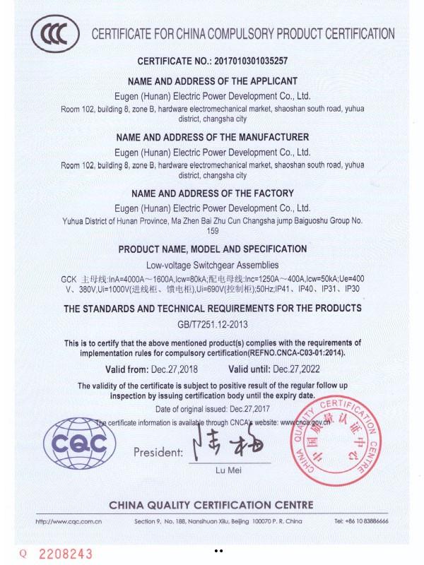 GCK  3C认证证书(英文)