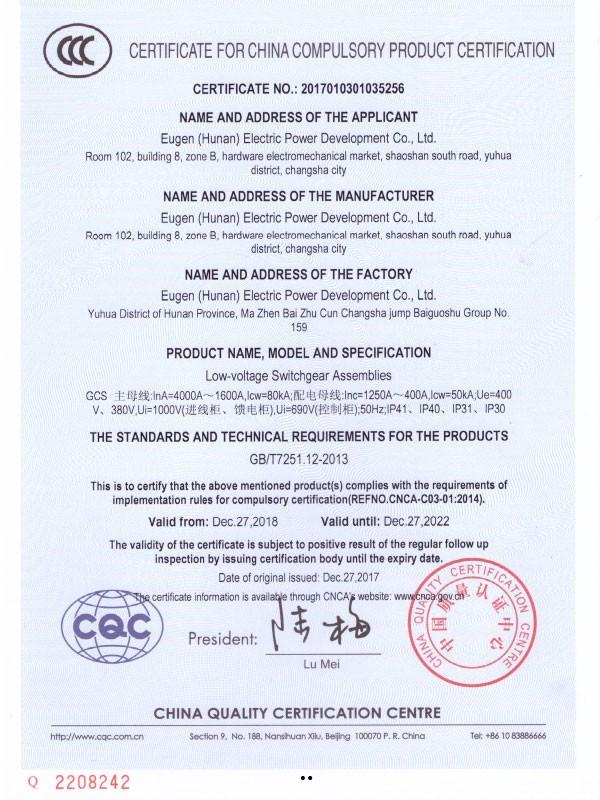 GCS  3C 认证证书(英文)