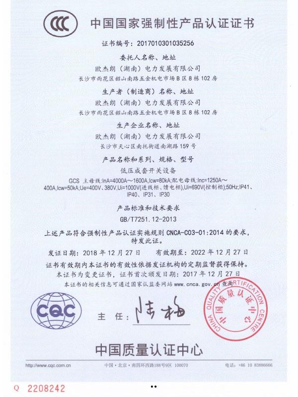 GCS  3C认证证书