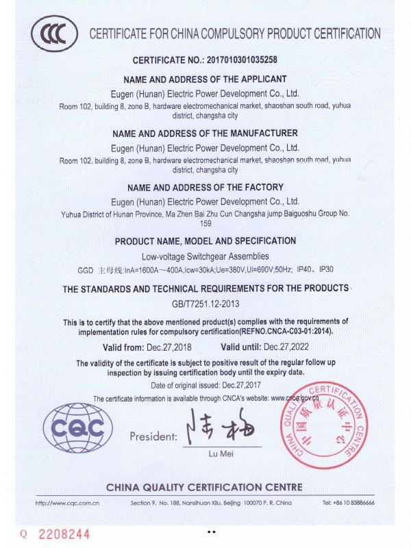 GGD  3C认证证书(英文)
