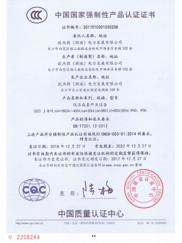 GGD  3C认证证书