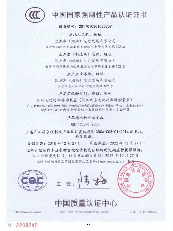 GGJ  3C认证证书