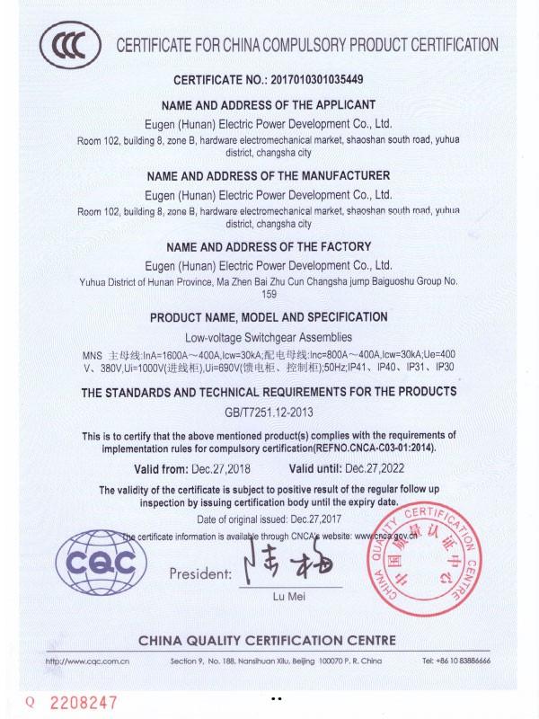 MNS  3C认证证书(英文)