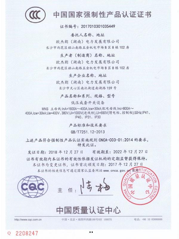 MNS  3C认证证书