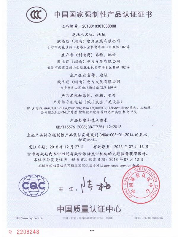 JP  3C认证证书