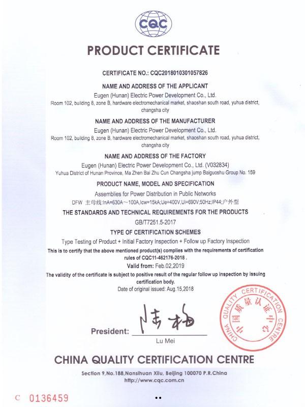 DFW  3C认证证书(英文)