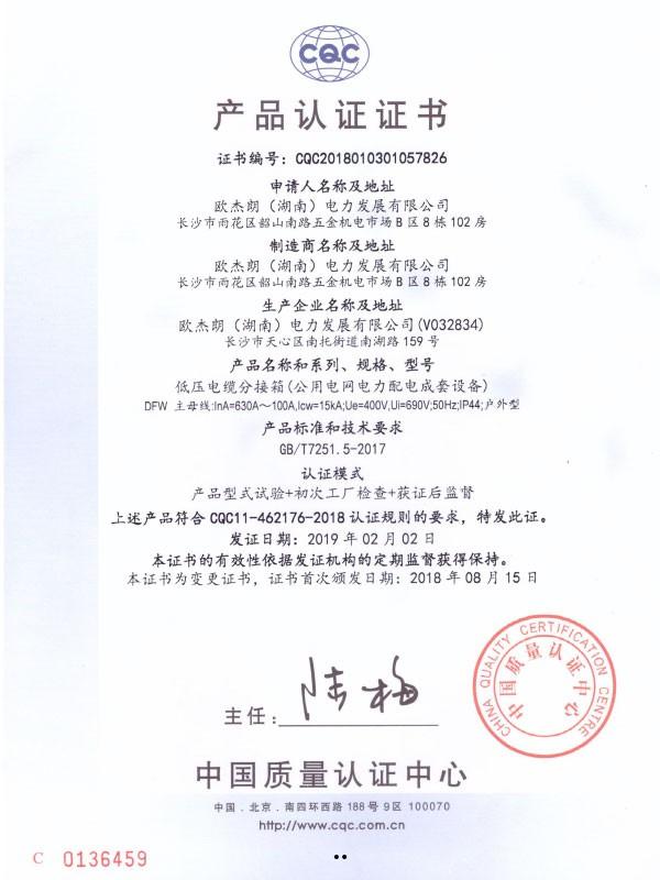 DFW  3C认证证书