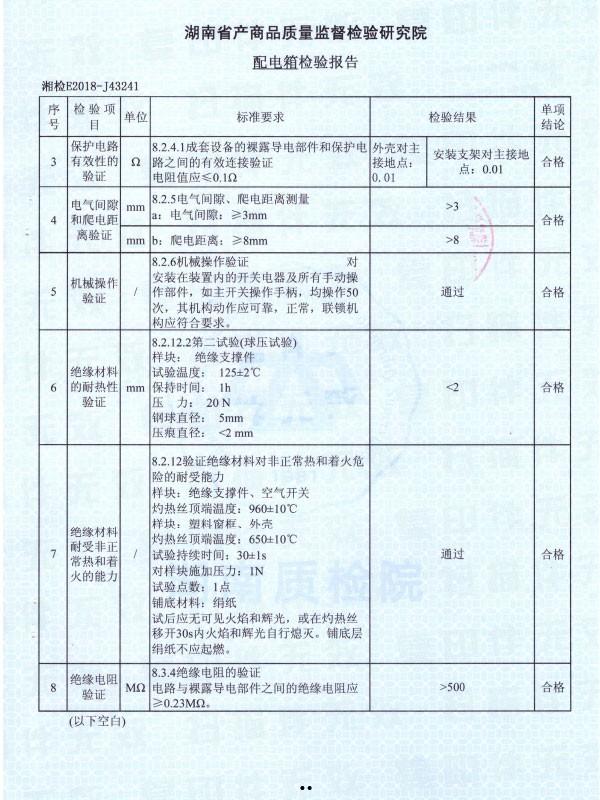 XM配电箱检验报告-3